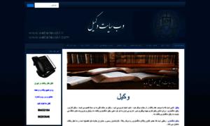 Websitevakil.ir thumbnail