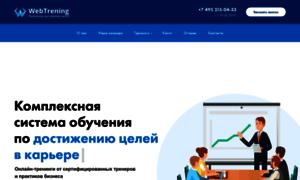 Webtrening.ru thumbnail
