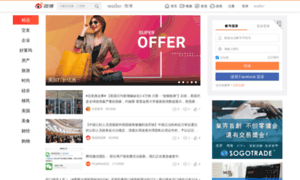 Weibo.com thumbnail