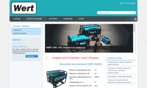 Wert-tools.ru thumbnail