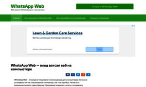 whatsap-web.ru - Ватсап Веб Онлайн — WhatsApp Web на компьютер скачать