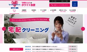 White-ex.co.jp thumbnail