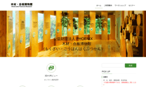 Woodmuseum.jp thumbnail