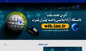 wtiau.ac.ir - دانشگاه آزاد اسلامی واحد تهران غرب