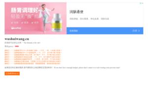 Wushuiwang.cn thumbnail