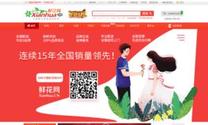 Xianhua.cn thumbnail