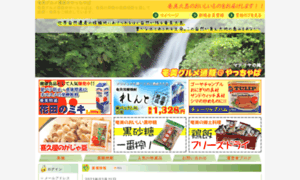 Yacchaba.jp thumbnail