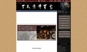 Yamato-kottouichi.jp thumbnail