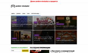 Yandere-simulyator.ru thumbnail