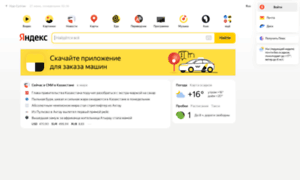 Yandex.kz thumbnail