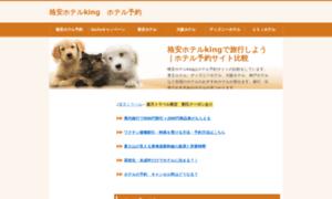 Yasuihotel.net thumbnail