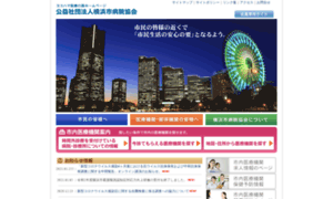 Yha-net.jp thumbnail