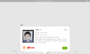 Ywtx110.cn thumbnail