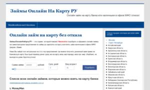 Zaimyonlinenakartu.ru thumbnail