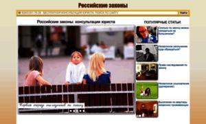 Zakon-region3.ru thumbnail