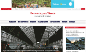 Zelenograd-times.ru thumbnail
