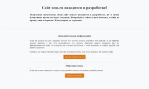 Zem.ru thumbnail