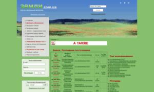 Zemli.com.ua thumbnail
