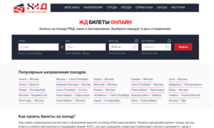 Zhd-online.ru thumbnail