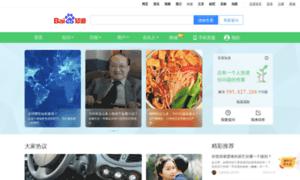Zhidao.baidu.com.cn thumbnail