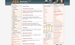 Zl.lviv.ua thumbnail
