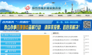 Zzjw.gov.cn thumbnail