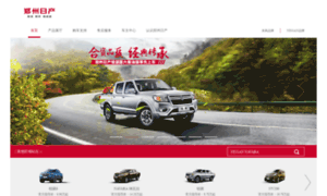 Zznissan.com.cn thumbnail
